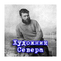 Художник Севера